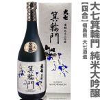 (720ml)大七酒造 箕輪門 純米大吟醸  箱付(福島県日本酒)