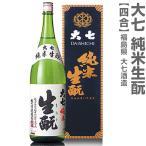 (720ml)大七酒造「純米生もと」/箱付(福島県日本酒)