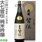 大七酒造 「皆伝 純米吟醸」1800ml 箱付(福島県日本酒)