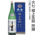 大七酒造「極上生もと・吟醸酒 」1800ml 箱付(福島県日本酒)