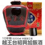 越王台紹興加飯酒10年物(5000ml 同梱不可)(中国紹
