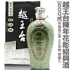 越王台陳年20年紹興花彫酒 青磁入(500ml)(中国紹興