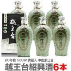 6本 越王台陳年20年紹興花彫酒・青磁入 500ml・6本 中国紹興酒 _同梱不可品質保証付