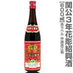 (関公紹興花彫紹興酒 3年 600ml)紹興酒 3年中国紹興の品