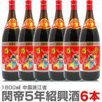 関帝陳年紹興花彫酒 5年(1800ml瓶 6本 同梱不可) (中国紹興酒) 紹興酒 中国酒