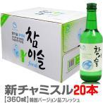 (韓国輸入品)新チャミスル・フレッシュ(360ml・1箱20本入・佐川急便指定品) 韓国酒
