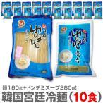 韓国冷麺10個 そば粉入り元祖宮廷「冷麺」1人前×10個