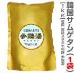高級サムゲタン参鶏湯 薬膳スタミナ料理 1kg レトルト 韓国産