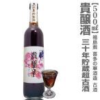 貴醸酒25年古酒「喜多の華酒造」500ml/箱付 br (福島県日本酒)日本酒古酒
