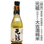 (720ml)有賀醸造大古酒「元祖」純米日本酒25年古酒 /箱付(福島県日本酒)日本酒古酒