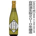 大七秘蔵 自然酒キモト日本酒純米古酒1992年醸造 500ml/箱無(福島県日本酒)日本酒古酒