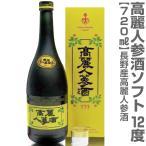 黄箱 10年物高麗人参酒(ソフト720ml)国産品長野県産(包装可)黄箱 高麗人参酒