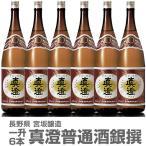 日本酒セット6本 真澄 普通酒 銀撰 赤ラベル1800ml 箱無 同梱不可長野県 宮坂醸造