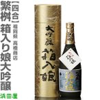 (720ml)繁桝(しげます)大吟醸 箱入り娘  箱付 全国銘酒 繁桝