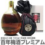 (日本一の梅酒 極上)百年梅酒プレミアム(原酒 720ml) 箱付 梅酒 果実酒
