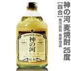 麦焼酎(720ml)薩摩酒造長期熟成 麦焼酎 神の河 (25度) 箱無麦焼酎