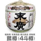 日本酒 福島県の地酒/会津清酒 末廣酒造 鏡開き用 こも樽 4斗樽