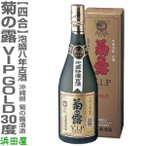 沖縄泡盛「菊之露VIPゴールド・8年泡盛焼酎古酒」(30度・720ml)/箱付泡盛