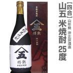 720ml 沖正宗酒造樽熟成本格米焼酎「山五 やまご 瓶 」 25度 箱付