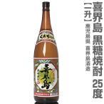 奄美黒糖焼酎 喜界島 (25度 1800ml) 箱無その他の焼酎