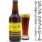 (いわき限定ビール)ビアンダ(310ml) 洋酒 ビール い
