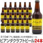 (いわき限定ビール)ビアンダ(310ml×1箱 24本) 洋酒