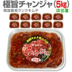 キムチ 冷凍 10個チャンジャ5kg 500g袋10個 韓国キムチ