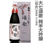 日本酒やや辛口 720ml 大七酒造「頌歌」純米大吟醸雫酒」 ギフト箱入 福島県