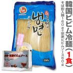 韓国製ビビン冷麺 1人前 そば粉入麺160g+宗家ビビムソース60g