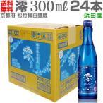 (300ml 24本) 澪みお (送料無料) 松竹梅白壁蔵 全国銘酒 スパークリング清酒 澪