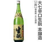 大七酒造「大七辛口生もと・本醸造」1800ml 箱付(福島県日本酒)