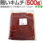 キムチ 冷凍  賄いキムチ 手長タコ使用500g 韓国キムチ