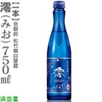 (750ml 1本) 澪みお  松竹梅白壁蔵 全国銘酒 スパークリング清酒(お一人様3本まで(