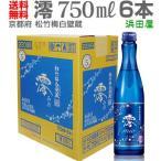 (750ml 6本) 澪みお (送料無料) 松竹梅白壁蔵 全国銘酒 スパークリング清酒 澪
