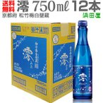 (750ml 12本) 澪みお (送料無料) 松竹梅白壁蔵 全国銘酒 スパークリング清酒 澪