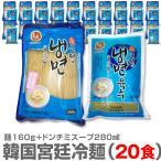 韓国産冷麺 そば粉入り元祖宮廷「冷麺」1人前×20個クール便 同梱不可