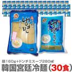 韓国産冷麺 そば粉入り「韓国冷麺」1人前×30個 同梱不可