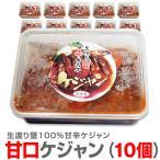 【冷凍】【10個入  合計5kg】甘口・渡り蟹ケジャン(Mサイズ5肩 内容量約500g) ×10個  送料無料 非冷凍品同梱不可