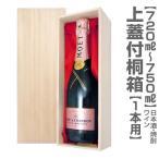 ショッピングメッセージカード無料 720〜750ml瓶1本用の「天然桐箱・上蓋付」 ギフト箱