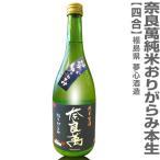 (720ml)夢心酒造 奈良萬 純米おりがらみ本生活性酒