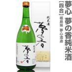 (720ml)夢心酒造 夢心純米酒 夢の香 箱付(福島県日本