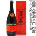 (紅箱)高麗人参酒(辛口720ml)(国産品長野県産)(包装可) 高麗人参酒