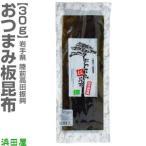 三陸産「おつまみ板昆布」(特大・25g)