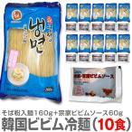 韓国製ビビン冷麺 10食セット 1人前 そば粉入麺160g+宗家ビビムソース60g