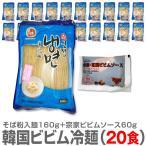 韓国製ビビン冷麺 20食セット 1人前 そば粉入麺160g+宗家ビビムソース60g クール便 同梱不可
