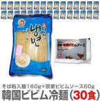 韓国製ビビン冷麺 30食セット 1人前 そば粉入麺160g+宗家ビビムソース60g 同梱不可