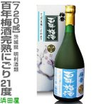 「百年梅酒・すっぱい完熟にごり梅酒(720ml・箱入)」 梅酒・果実酒