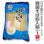 バラ売り宮廷冷麺 麺のみ1個 160g そば粉入り 韓国産