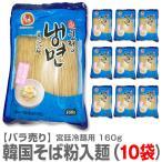 10個バラ売り宮廷冷麺麺のみ 10個 そば粉入り