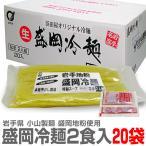 盛岡冷麺 岩手県産小麦使用(2食入×20個)生麺常温保管可 送料別